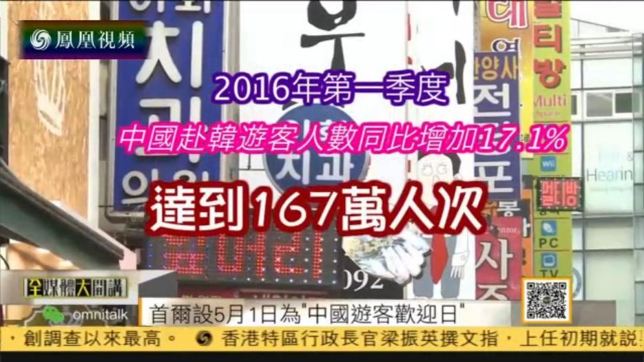 """2016-04-29全媒体大开讲 韩国首尔将5月1日设为""""中国游客欢迎日"""""""