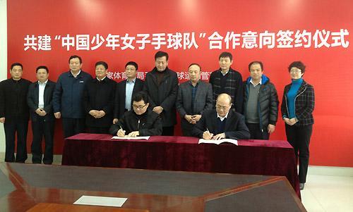 中国手球协与三家手球签约共建女子单位国少陈国钦v手球图片
