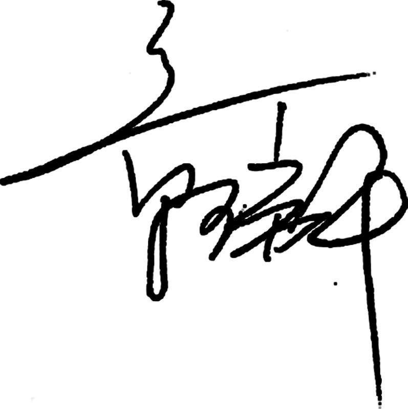 简笔画 设计 矢量 矢量图 手绘 书法 书法作品 素材 线稿 797_800