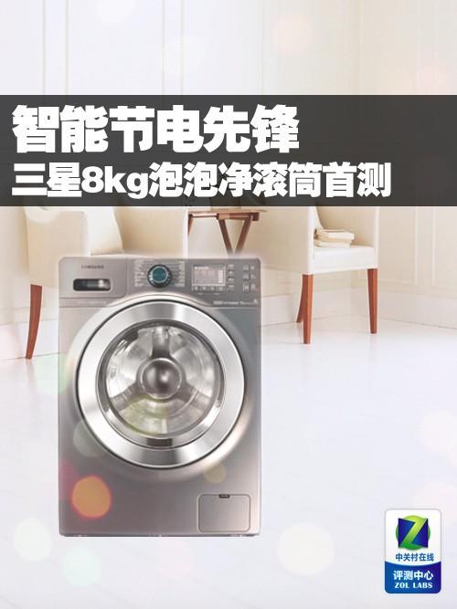 三星wf1802xey泡泡净滚筒洗衣机首测