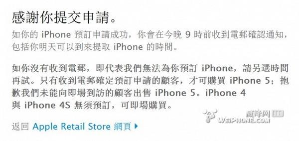 苹果香港官网开放iphone 5预订