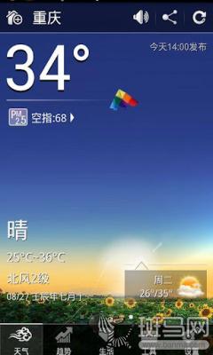 天气墨迹大同室内设计姚军辉图片