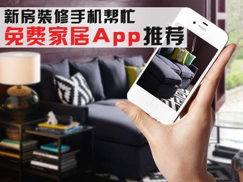 新房装修手机帮忙 免费家居app推荐