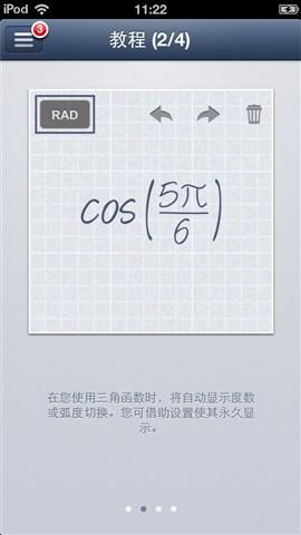 音乐 手写识别/这款应用采用纯手写识别,用户可以像在纸上一样直接书写算式,...