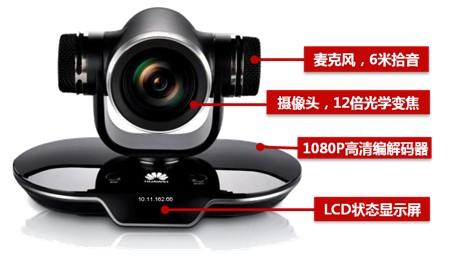 华为一体化智能视频会议终端TE30