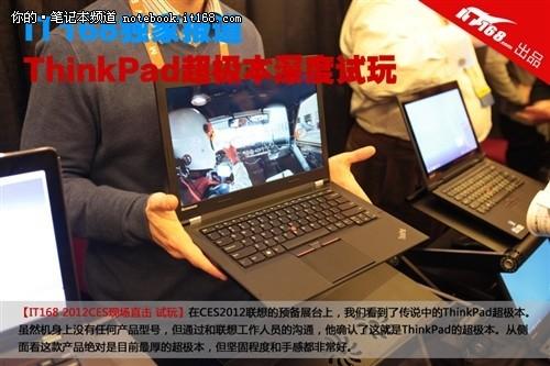 [重庆]极速商务 thinkpad t430仅售7899