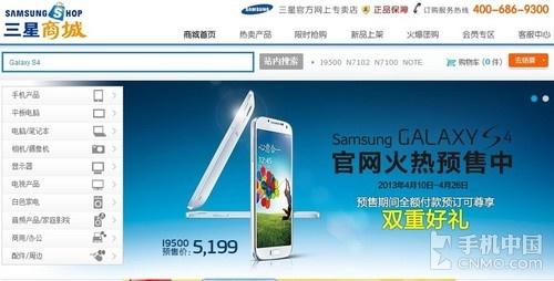 三星GALAXY S4预售信息