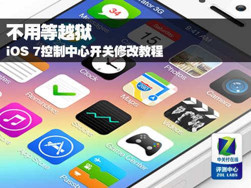 不用等越狱 iOS 7控制中心开关修改教程