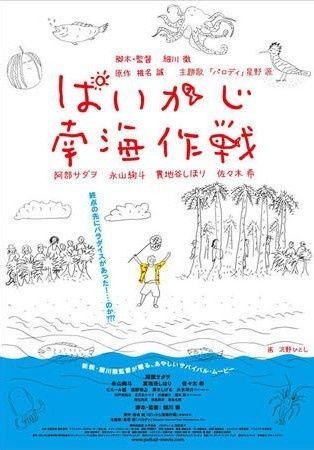 海报设计者泽野公,除了是一名出色的插话家,同时还是随笔作家和绘本