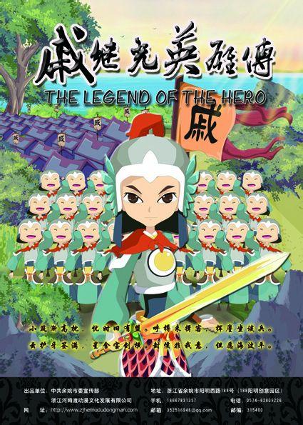 动画电影海报-给 戚继光 一记耳光,别刷新中国动画底限