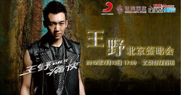 王野《痛快》北京签唱会