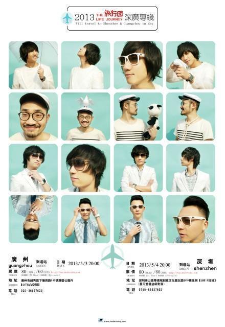 旅行团音乐会海报