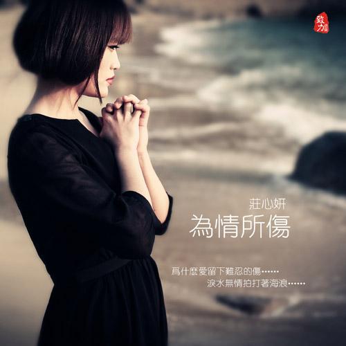 庄心妍打造歌曲《为情所伤》 以音乐质量拼身