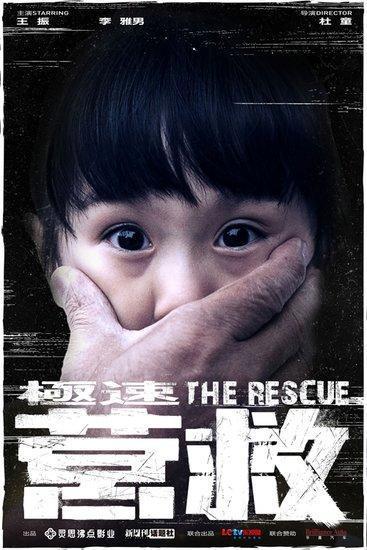 《极速营救》海报