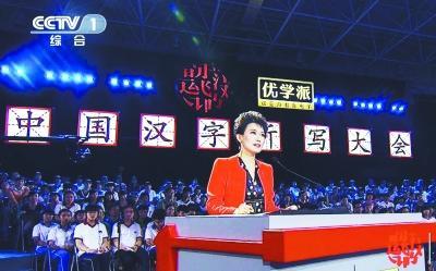 """中国听写大会_汉字听写大会南京开赛 """"逸仙桥""""怎么写难倒选手_江苏频道_凤凰网"""