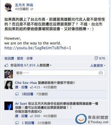 """参选感言_五月天阿信当真要从政?宣言:台北需要""""摇滚市长""""_娱乐频道 ..."""