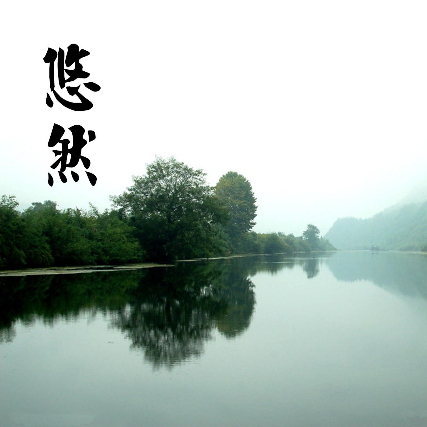 青青子矜txt_青青的悠然图片展示_青青的悠然相关图片下载