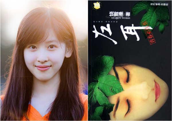 就去色妹电影网站_网传奶茶妹妹出演电影版《左耳》 苏有朋执导明年上映