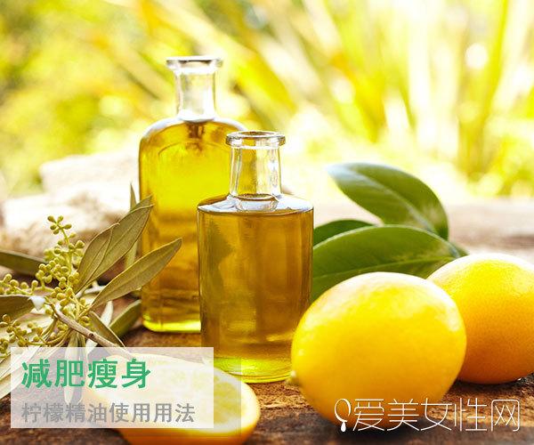 【好记星】柠檬精油用法大科普 快结束你单一的使用方法吧_好记 ...