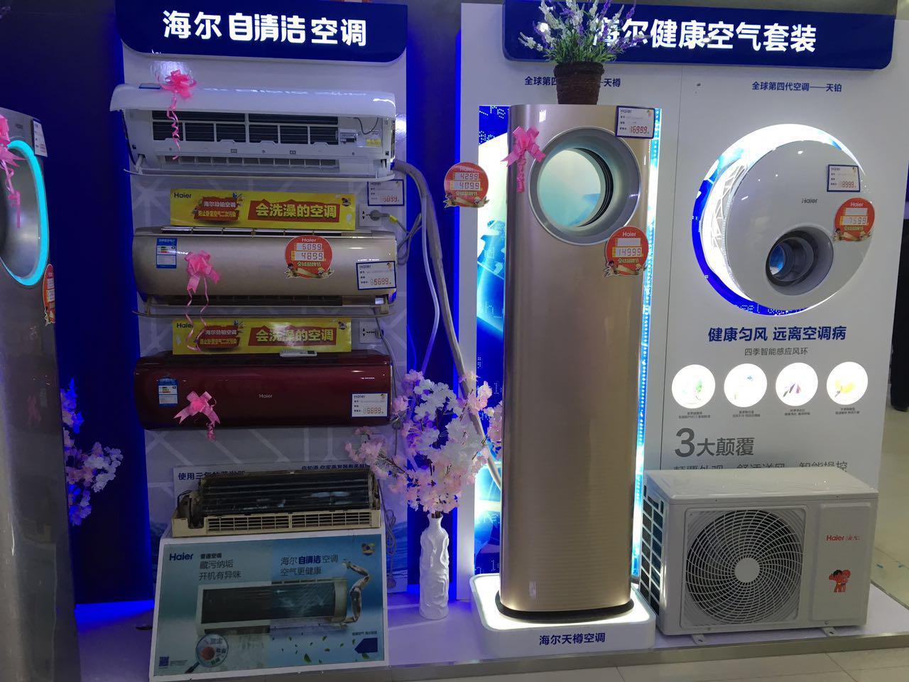 郑州海尔空调售后_海尔空调店美的空调店海尔空调怎么样海尔空调官网