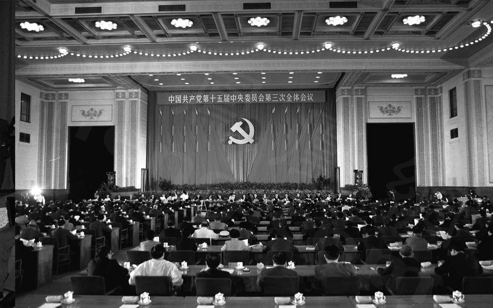中央农村工作会议_图片回顾历届三中全会_资讯频道_凤凰网