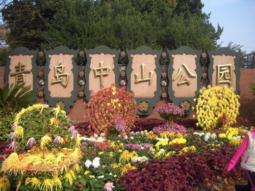 东中山公园_正文   青岛中山公园背依林木深秀的太平山,南临水明沙净的汇泉湾,东