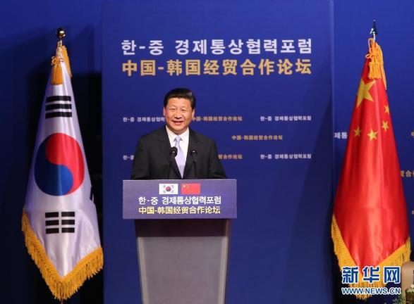 習近平與樸槿惠共同出席中韓經貿合作論壇并發表重要圖片