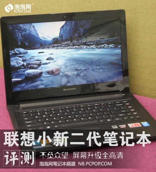 升级1080P高清屏 联想小新二代笔记本评测