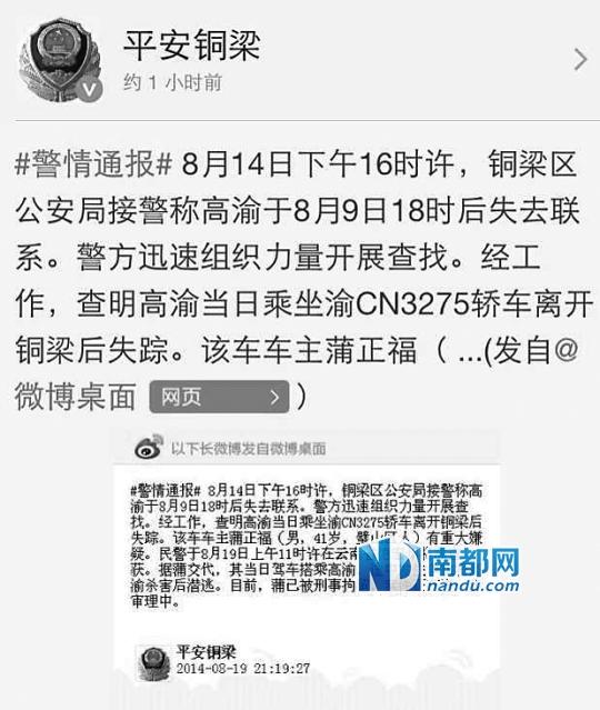 女学生搭错车遇害_女大学生搭错车后失联重庆警方证实其已遇害|重庆|重庆市_凤凰