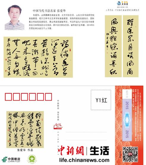 邮政有奖明信片_张爱华书法邮政有奖明信片发售(图)|书法|书协_凤凰财经