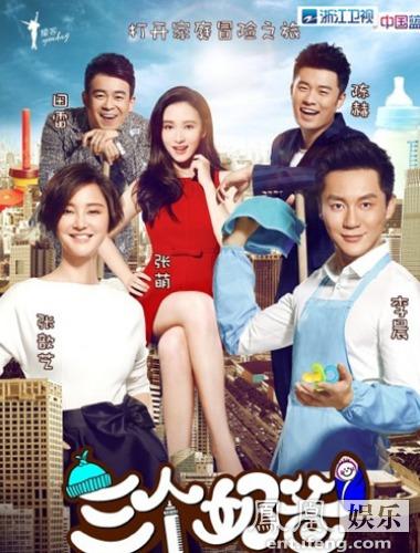 《三個奶爸2》將開拍跑男神秘人加入張歆藝李晨開撕_鳳凰娛樂