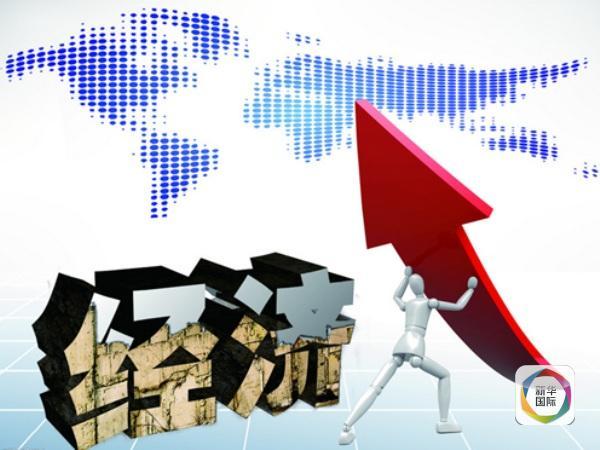 2019經濟關鍵詞_2019經濟工作關鍵詞 最優政策組合和最大整體效果