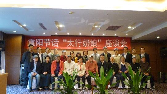左权太行奶娘_山西左权县在京举办重阳节话《太行奶娘》座谈会_历史频道_凤凰网