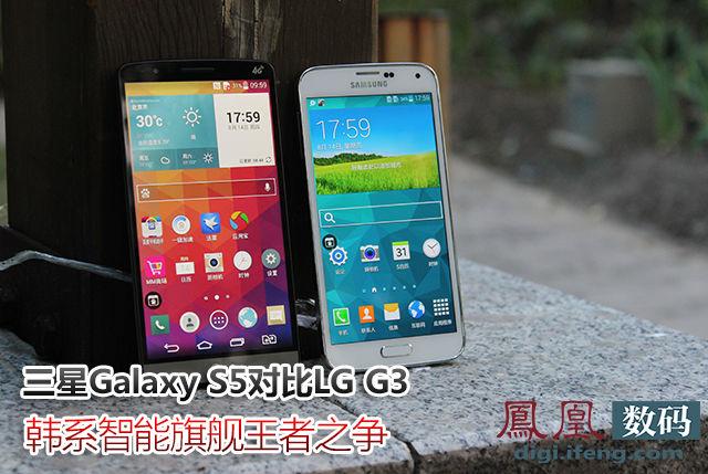 韩系旗舰王者之争:三星Galaxy S5对比LG G3