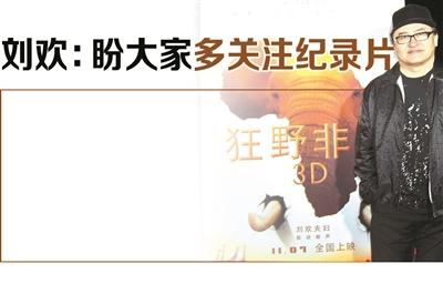 劉歡捧場《狂野非洲》:電影配音難 盼多關注紀錄片
