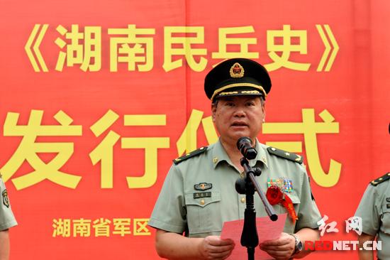 张永大_(发行仪式由湖南省军区司令员张永大主持.