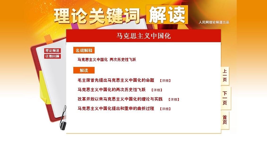 新闻资讯页面论+�_中国共产党新闻网推出\